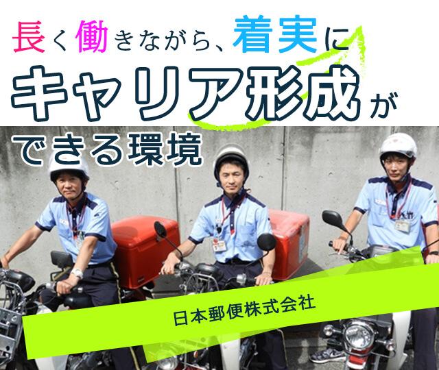 日本郵便株式会社