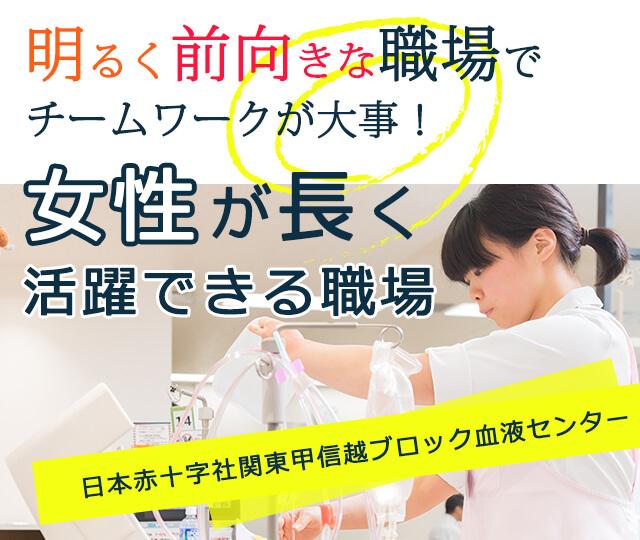 日本赤十字社関東甲信越ブロック血液センター