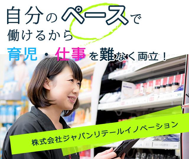 株式会社ジャパンリテールイノベーション!